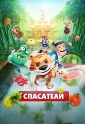 Постер к фильму Спасатели (2017) 2017