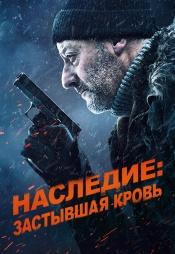 Постер к фильму Наследие: Застывшая кровь 2019