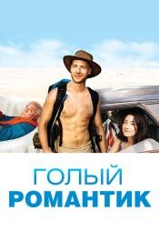 Постер к фильму Голый романтик 2019
