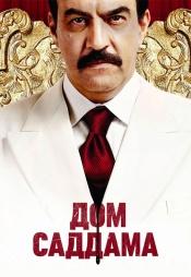 Постер к сериалу Дом Саддама 2008