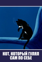 Постер к фильму Кот, который гулял сам по себе 1968