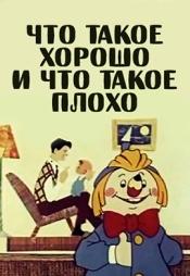 Постер к фильму Что такое хорошо и что такое плохо 1969