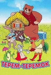 Постер к фильму Терем-теремок 1971