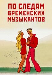 Постер к фильму По следам Бременских музыкантов 1973