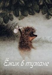 Постер к фильму Ёжик в тумане 1975