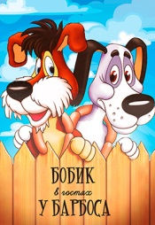 Постер к фильму Бобик в гостях у Барбоса 1977