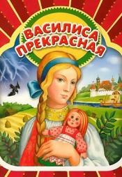 Постер к фильму Василиса прекрасная 1977