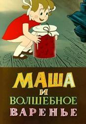 Постер к фильму Маша и волшебное варенье 1979