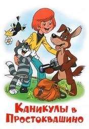 Постер к фильму Каникулы в Простоквашино 1980