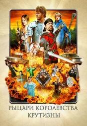 Постер к фильму Рыцари королевства Крутизны 2012