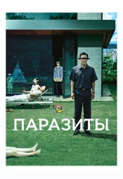 Постер к фильму Паразиты 2019