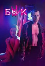 Постер к фильму Бык 2019