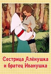 Постер к фильму Сестрица Алёнушка и братец Иванушка 1953