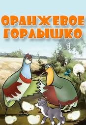 Постер к фильму Оранжевое горлышко 1954