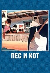Постер к фильму Пёс и кот 1955