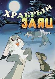 Постер к фильму Храбрый заяц 1955