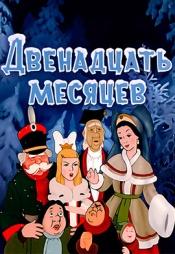 Постер к фильму Двенадцать месяцев 1956