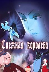 Постер к фильму Снежная королева (1957) 1957