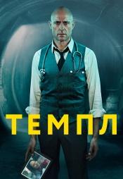 Постер к сериалу Темпл 2019