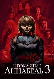 Постер к фильму Проклятие Аннабель 3 2019