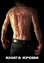 Постер к фильму Книга крови 2008