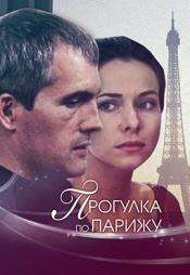 Постер к фильму Прогулка по Парижу 2010