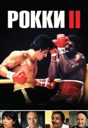 Постер к фильму Рокки 2 1979