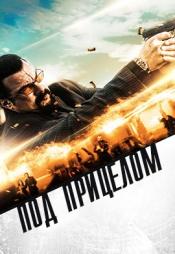 Постер к фильму Под прицелом 2016