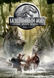 Постер к фильму Парк Юрского периода II: Затерянный мир 1997
