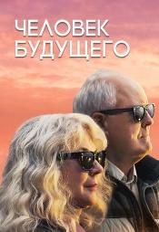 Постер к фильму Человек будущего (2019) 2019