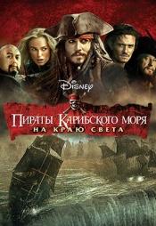 Постер к фильму Пираты Карибского моря: На краю Света 2007