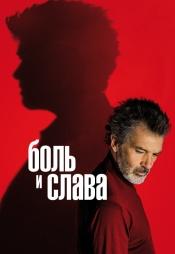 Постер к фильму Боль и слава 2019