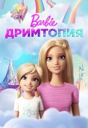 Постер к сериалу Барби Дримтопия 2017