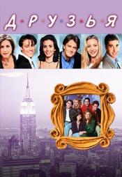 Постер к сериалу Друзья 1994