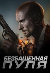 Постер к фильму Безбашенная пуля 2019