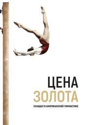 Постер к фильму Цена золота: Скандал в американской гимнастике 2019