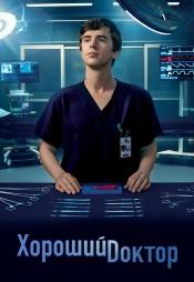 Постер к сериалу Хороший доктор 2017
