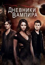 Постер к сериалу Дневники вампира 2009