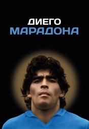 Постер к фильму Диего Марадона 2019