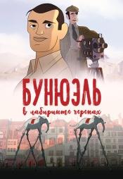 Постер к фильму Бунюэль в лабиринте черепах 2018