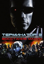 Постер к фильму Терминатор 3: Восстание машин 2003