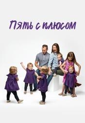 Постер к сериалу Пять с плюсом 2016