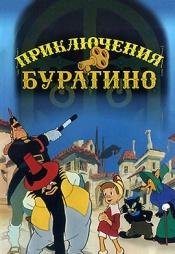 Постер к фильму Приключения Буратино (1959) 1959