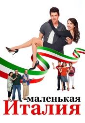 Постер к фильму Маленькая Италия 2018