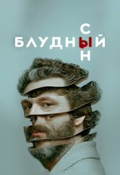 Постер к сериалу Блудный сын. Сезон 1 2019