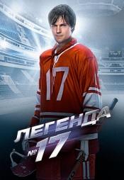 Постер к фильму Легенда № 17 2012
