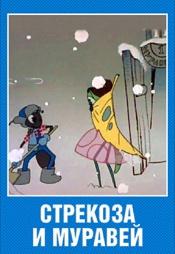Постер к фильму Стрекоза и муравей 1961