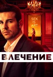 Постер к сериалу Влечение 2019