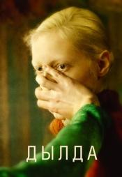 Постер к фильму Дылда 2019
