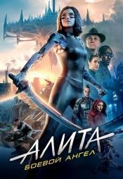 Постер к фильму Алита: Боевой ангел 2019